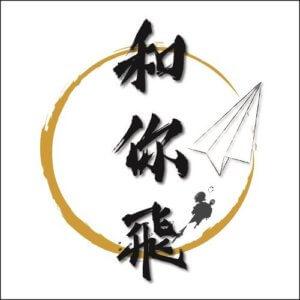 《和你飛》的圖像由K與H設計,白色紙飛機下的兩點黑色,象徵香港人為抗爭運動留過的血。