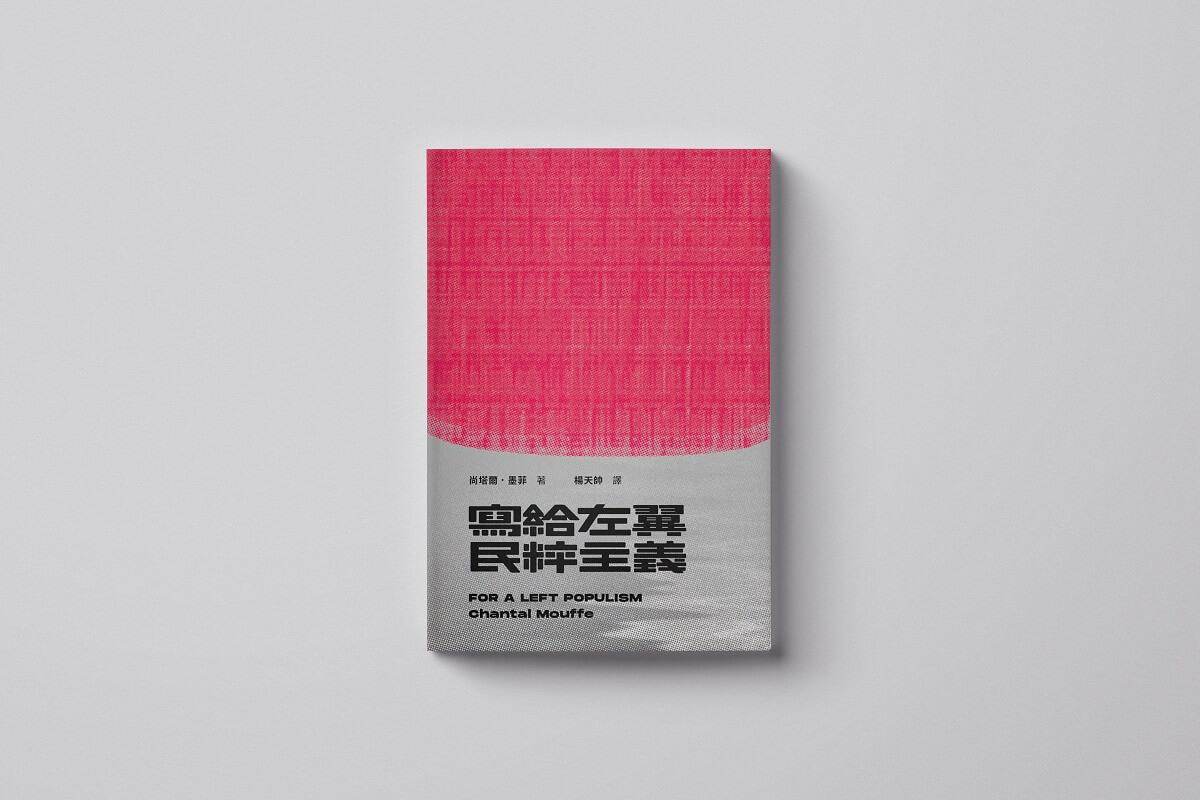 《寫給左翼民粹主義》 作者:尚塔爾.墨菲(楊天帥譯) 出版:手民出版社 售價:港幣88元(序言書室)