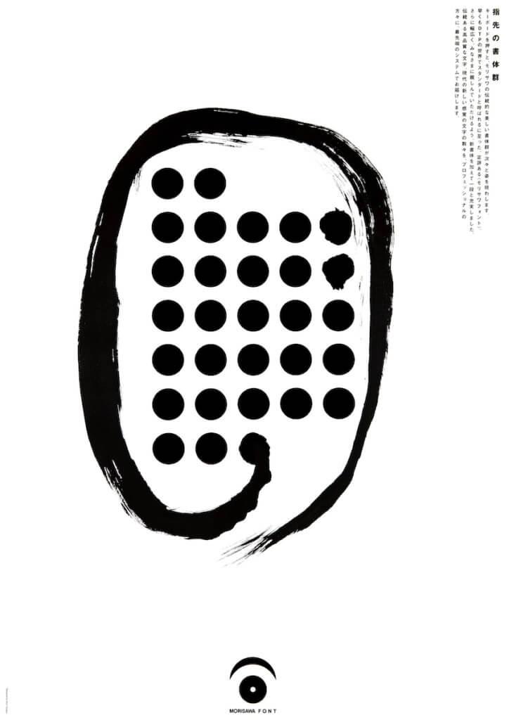 田中與深澤(Morisawa)字型公司長期合作,圖為他於1996年為其設計的作品。