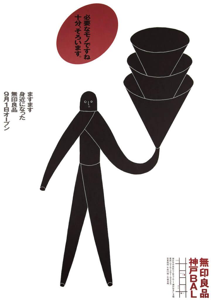 1994年Muji於神戶開新店的宣傳海報,貫徹其恰到好處的簡約設計。