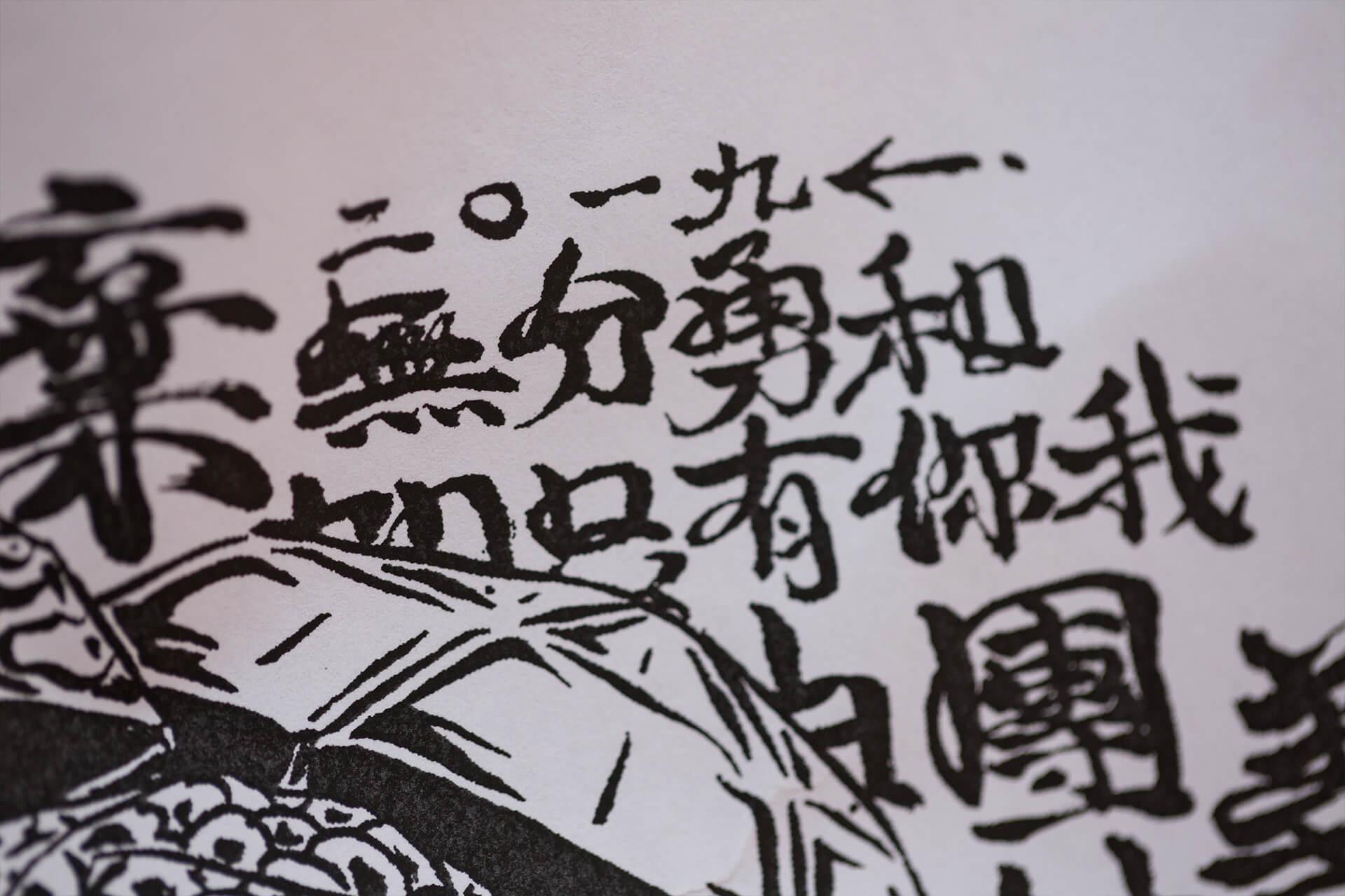 Boms在8.18民陣「流水式集會」後設計海報,他第一句寫下的就是「無分勇和,只有你我」,回應當日勇武派與和理非齊上齊落的回憶。