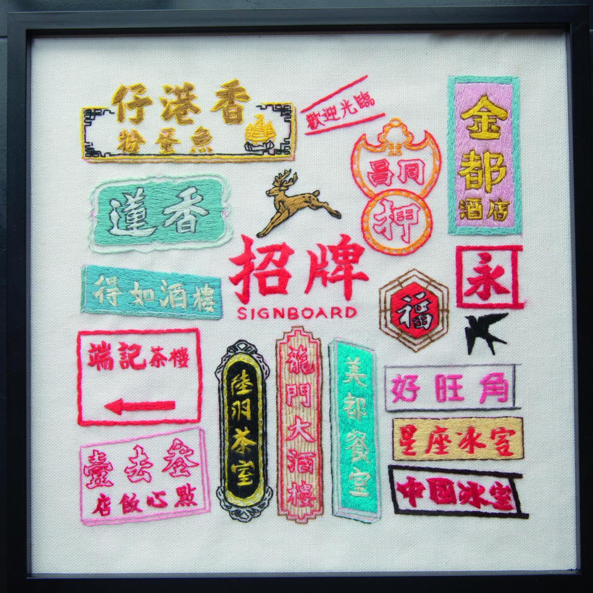 10月底鈴木久美子到關西舉辦香港刺繡展覽,在東京的展覽中日本人好關心香港現況,鈴木小姐說希望可以將香港美好的地道文化傳到日本。