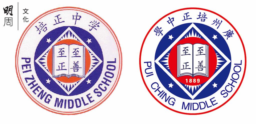 由Pei Zheng到Pui Ching,是對「正名」的堅持。