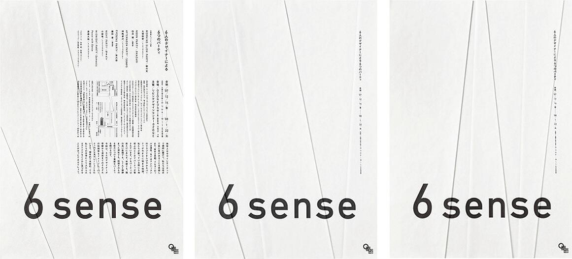 十年前,色部義昭憑《6 sense》奪JAGDA新人賞,打響名堂。