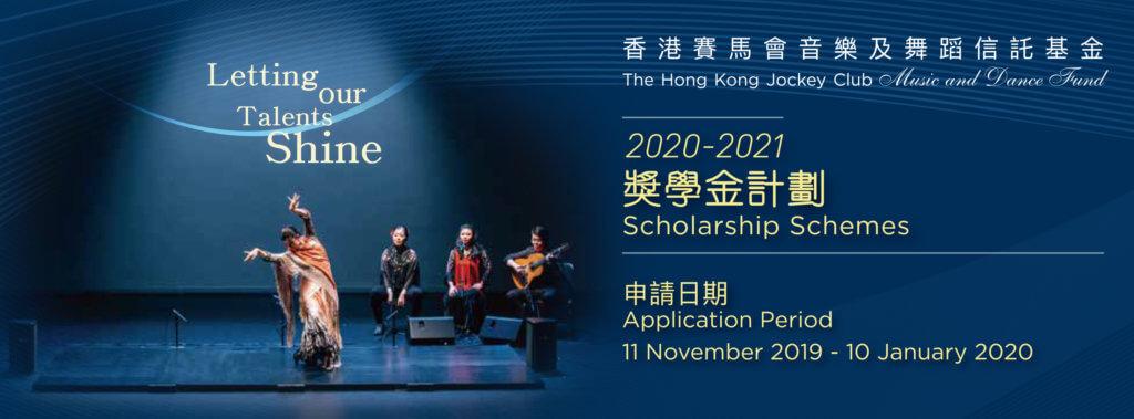 香港賽馬會音樂及舞蹈信託基金 – 奬學金計劃2020-21現已接受申請。