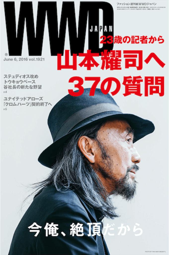 山本耀司過去的封面相當認真