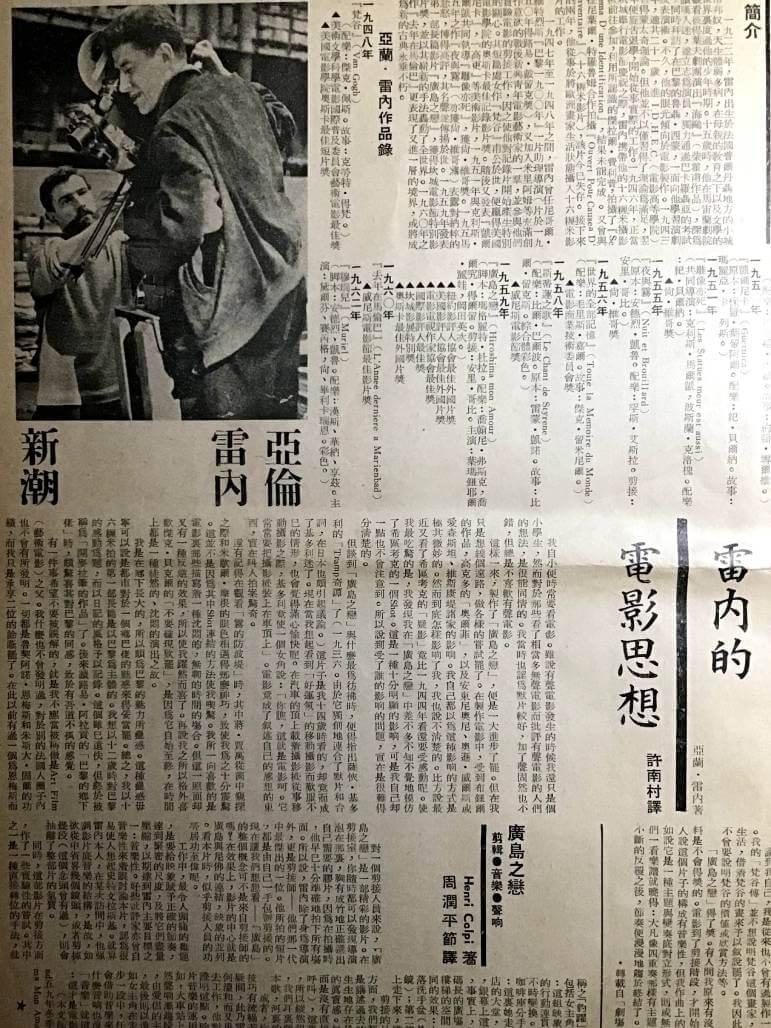 羅卡1967年與《周報》影評人友人成立「大學生活電影會」,除了辦放映會,亦會出版《影訊》供會員閱讀。