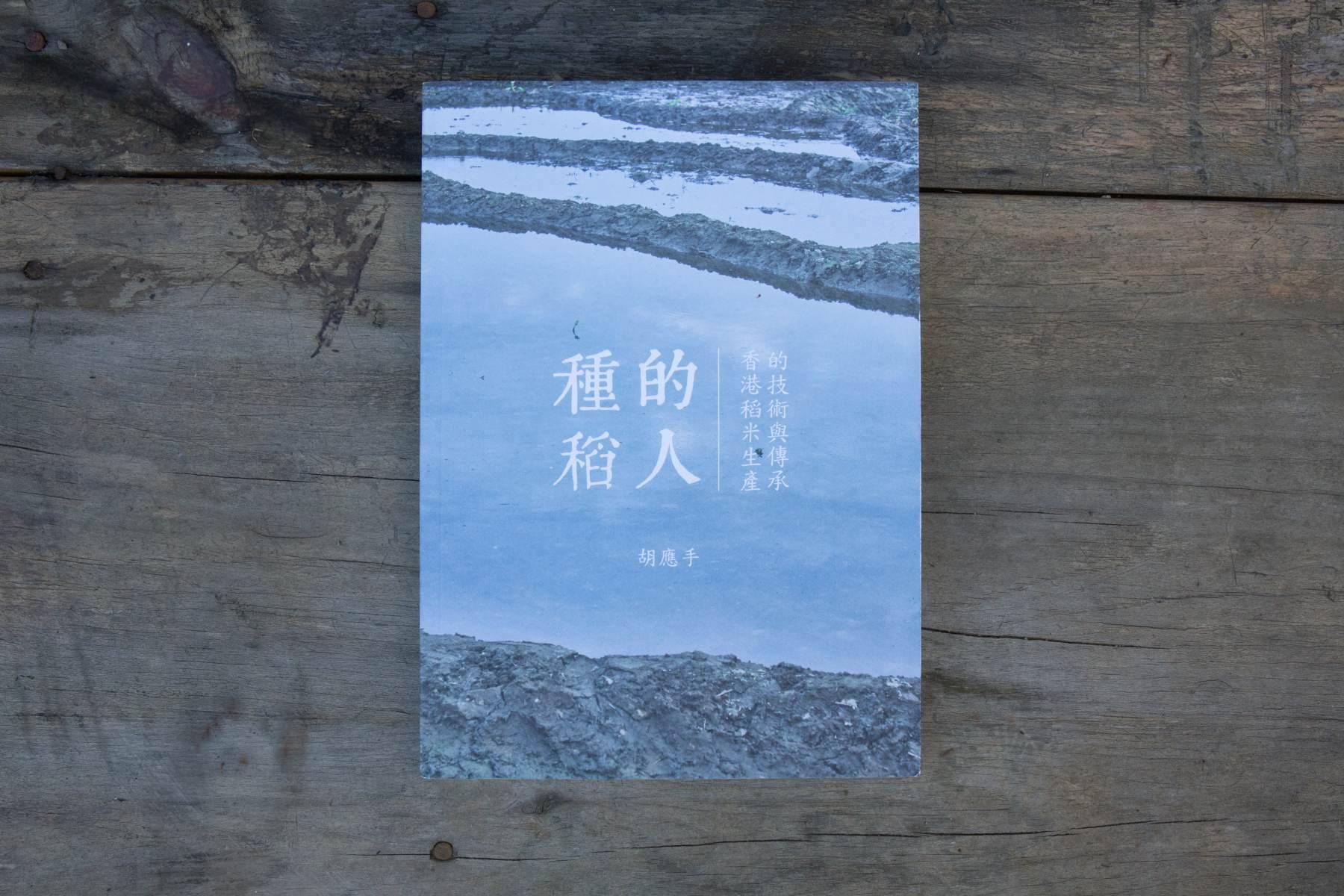 《種稻的人──香港稻米生產的技術與傳承》由伍集成文化教育基金會出版