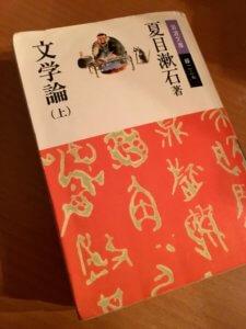 夏目漱石在《文學論》指出,文學是透過製造幻惑中求真。