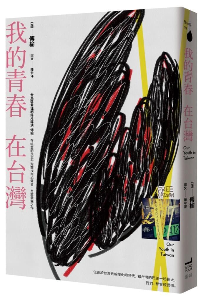衛城出版的新書《我的青春,在台灣》為2018年金馬獎最佳紀錄片《我們的青春,在台灣》導演傅榆的著作。傅榆在書中,檢視自身作為「解嚴世代」,伴同台灣民主化成長的青春。