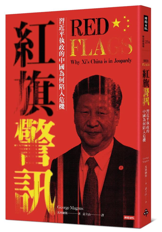 《紅旗警訊:習近平執政的中國為何陷入危機》