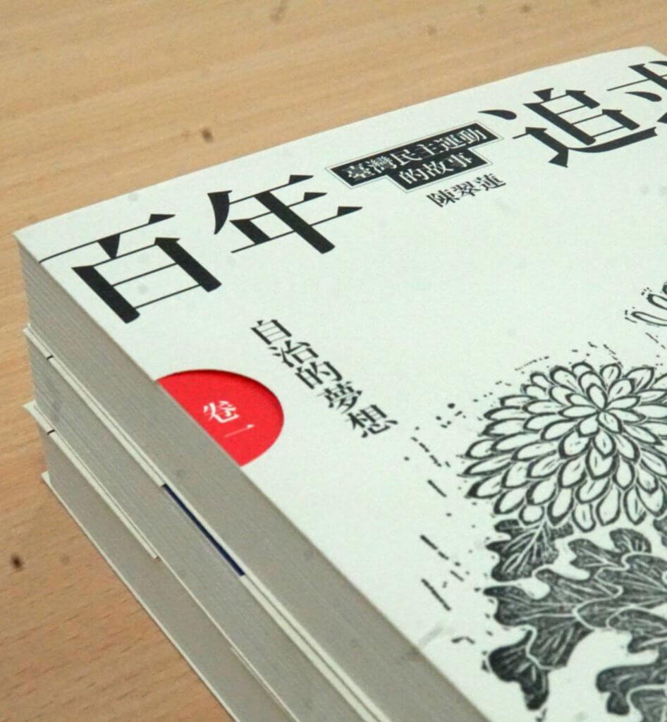 在前總編輯莊瑞琳的帶領下,衛城出版多部分量厚重、透徹精闢的台灣史書,包括《百年追求》、《記憶與遺忘的鬥爭》及《無法送達的遺書》等,對重塑台灣歷史真相貢獻良多。