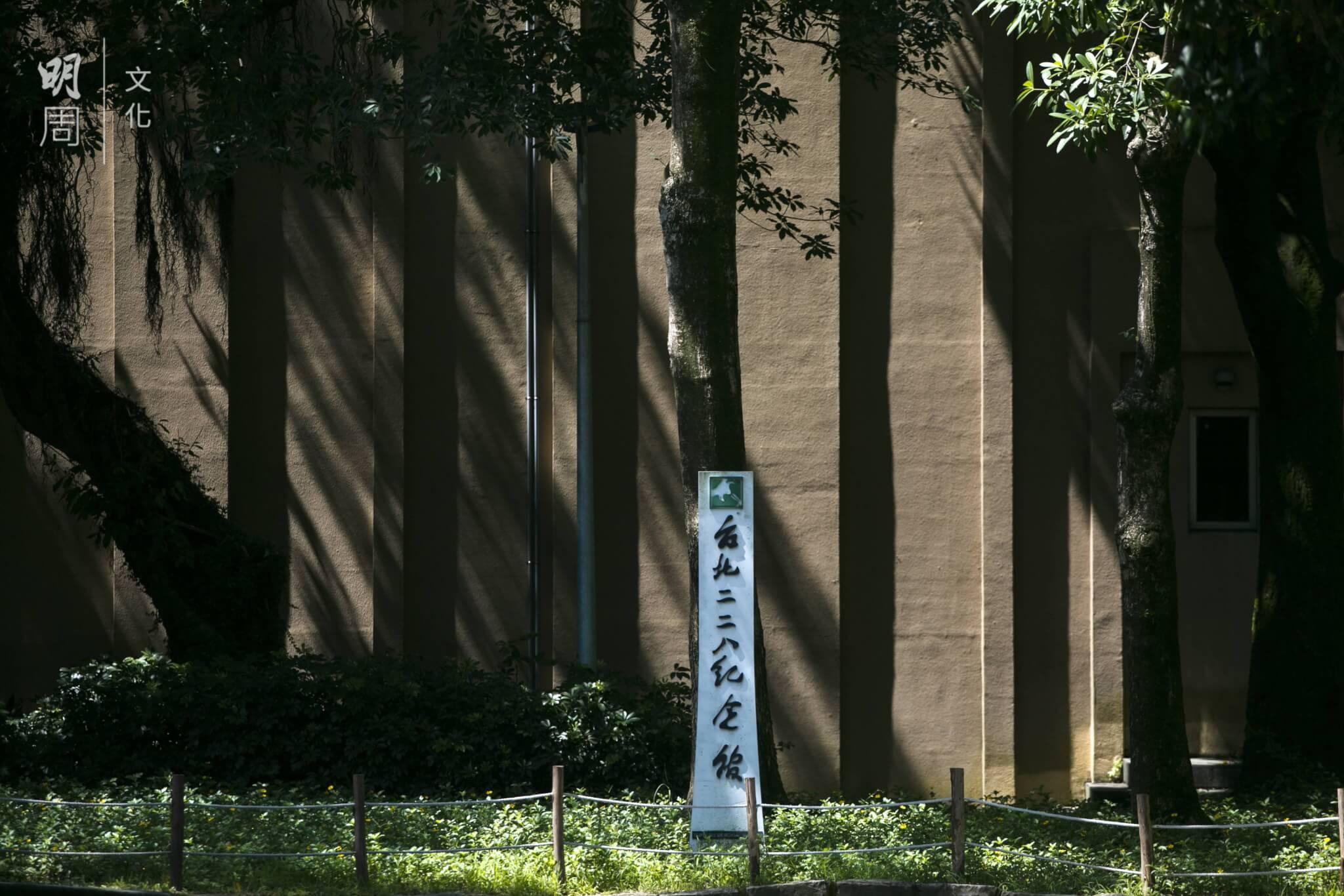 1947年,台灣發生「二二八事件」,民眾與中華民國國民政府激烈對抗,造成大量民眾傷亡。這段慘案在戒嚴時期一直是禁忌話題,解嚴後終可自由談論。1997年2月28日,台北二二八紀念館正式成立,嘗試藉着紀念和反思歷史悲劇,促進族群社會的共榮共和。
