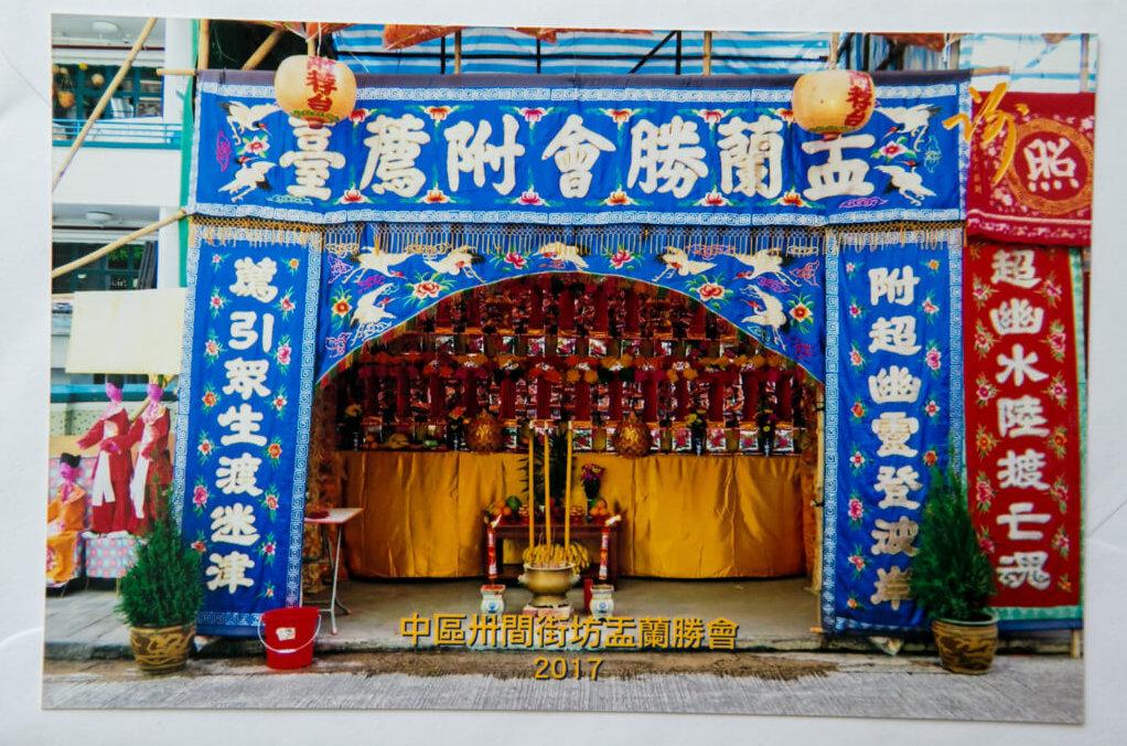 細哥在1992年接任理事長時,親自到潮州訂造織錦,一直使用自今。