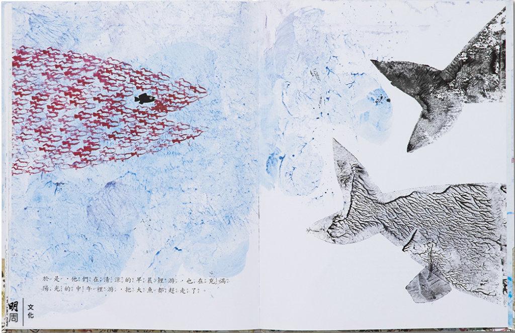 《小黑魚》:剛失去手足孤伶伶的小黑魚(上圖),成為眾生之眼的小黑魚(下圖)。