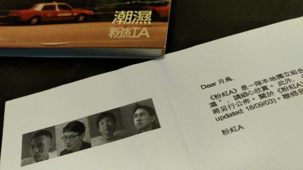 當年粉紅A隨《潮濕》CD給筆者的小信件