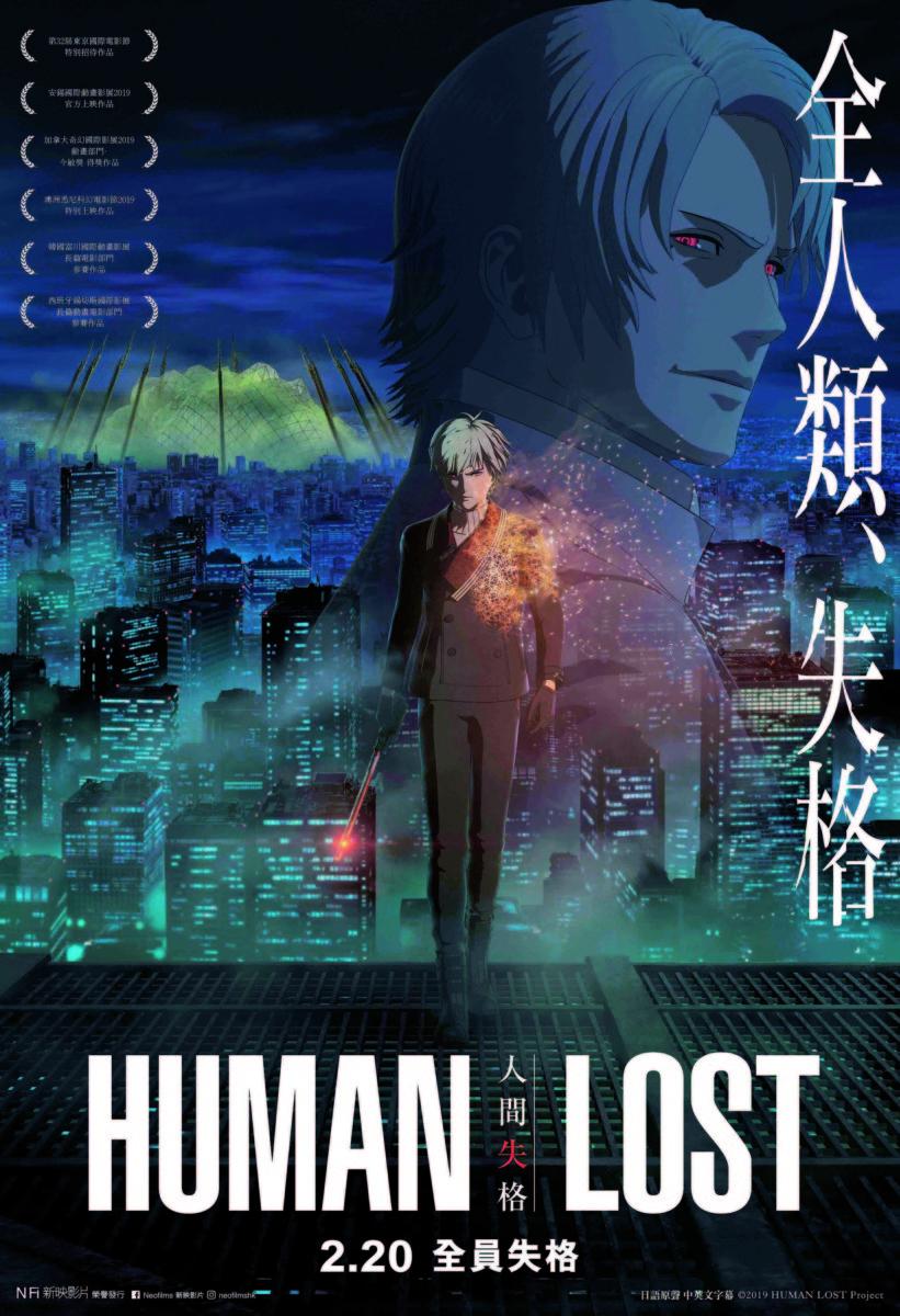 Human Lost_Keyart_poster2