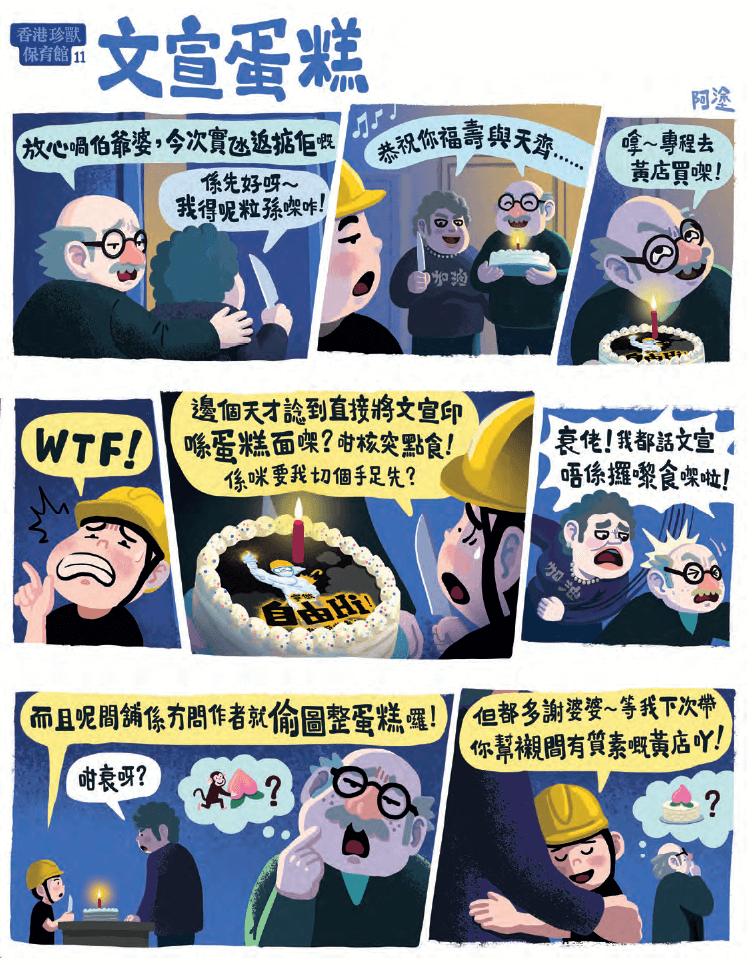 2673_comic