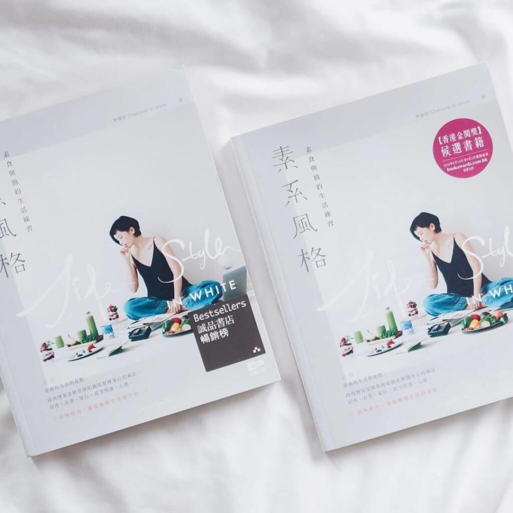 Charlotte曾出版關於素食與簡約生活的書籍——《素系風格: 素食與簡約生活練習》。