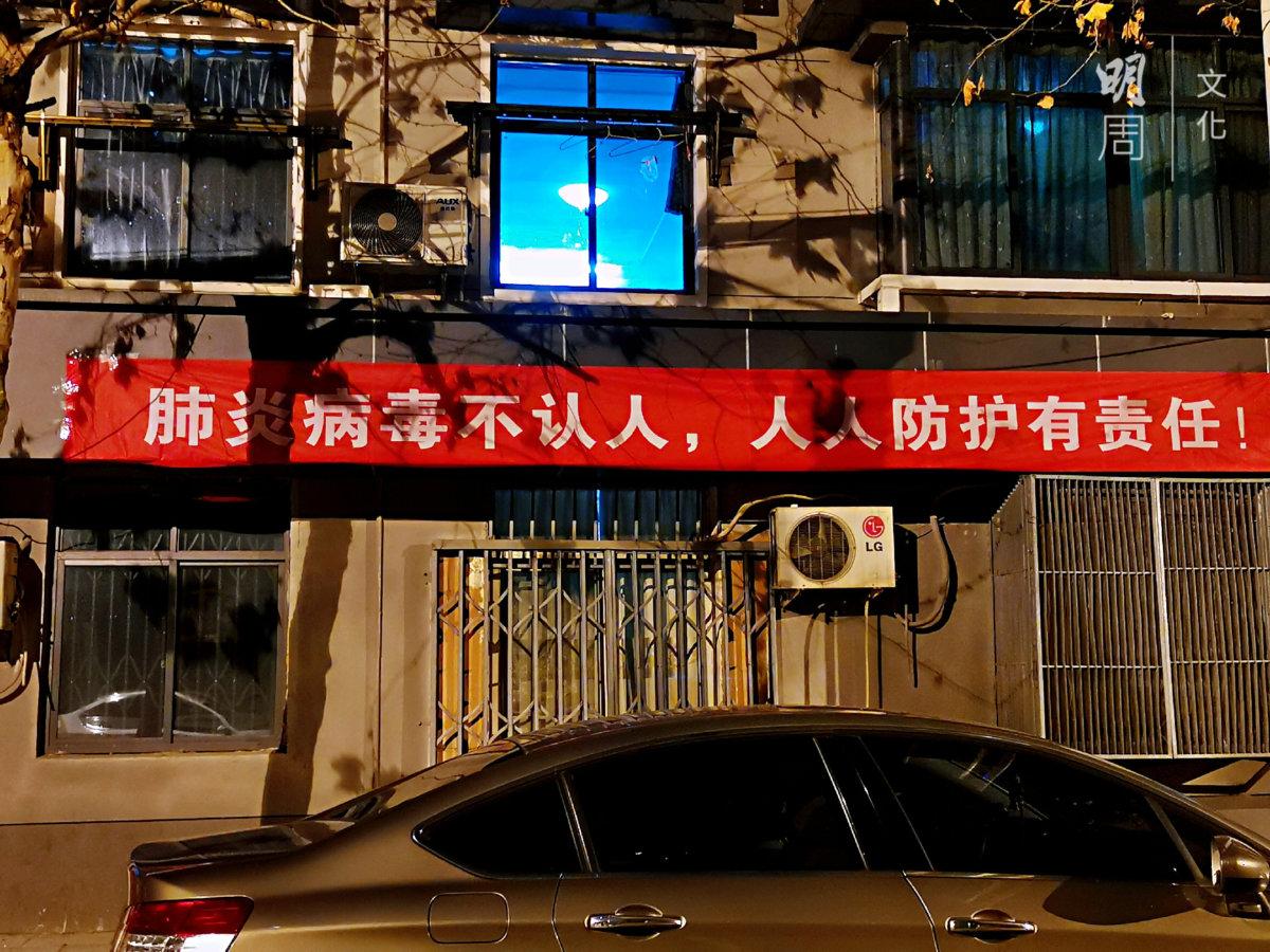 武漢封城後的街頭標語