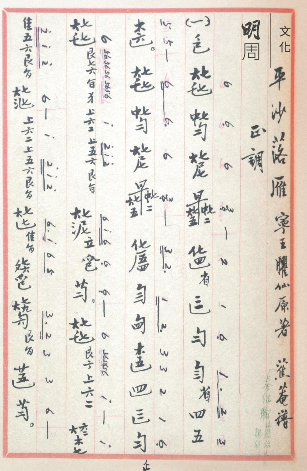 蔡德允《愔愔室琴譜》 手抄《平沙落雁》減字譜