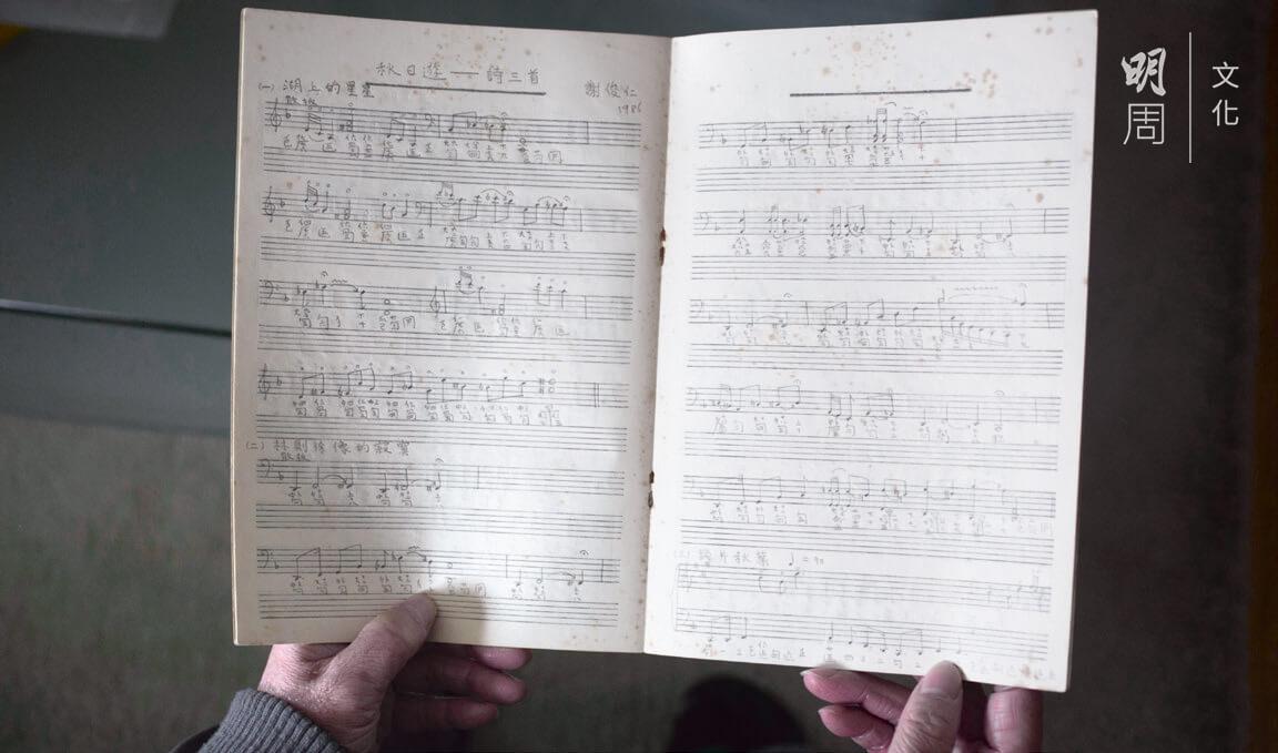 1986年創作作品《秋日遊》,減字譜為主,五線譜為輔。