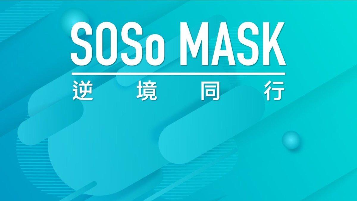 SOSo Mask只供部分團體配售,未有開放給公眾人士訂購。