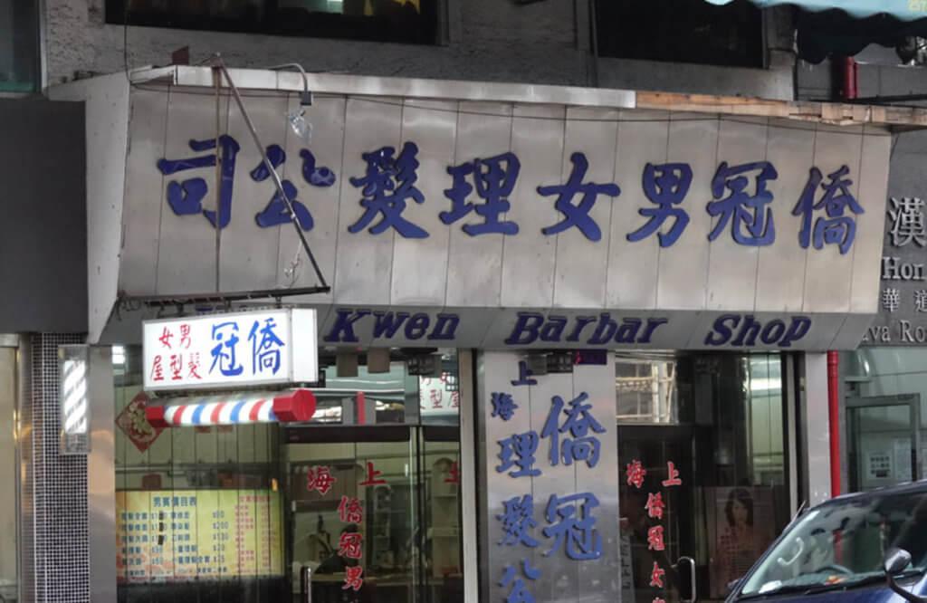 疫情下消失的「花樣年華」:香港老店骨牌式消失 又一間上海理髮店黯然結業