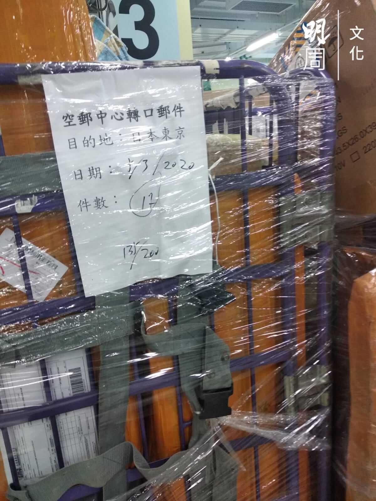 大陸經香港轉寄東京的郵件,已經滯留香港超過三星期。