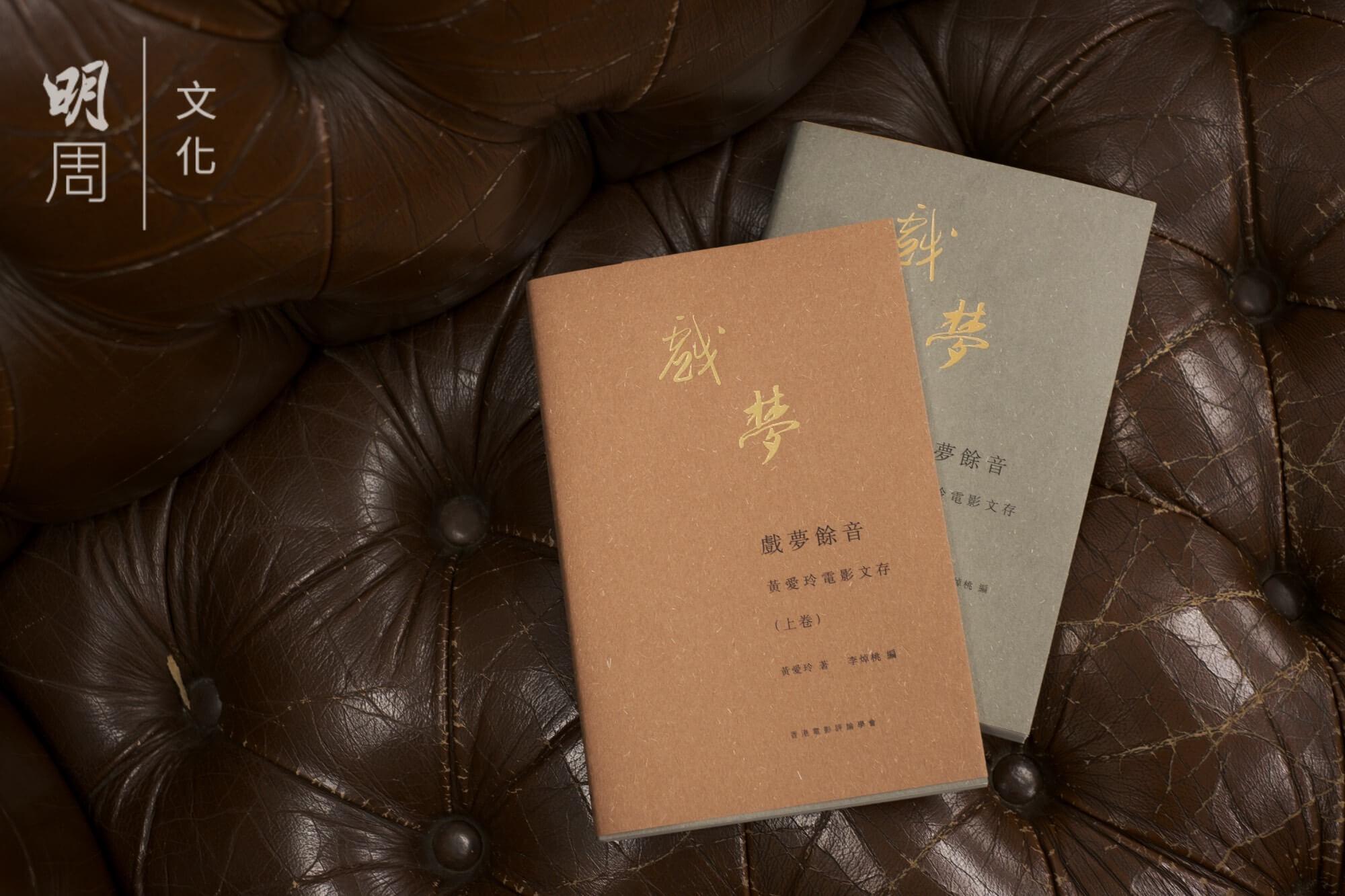 《戲夢餘音:黃愛玲電影文存》上、下卷由香港電影評論學會早前出版。