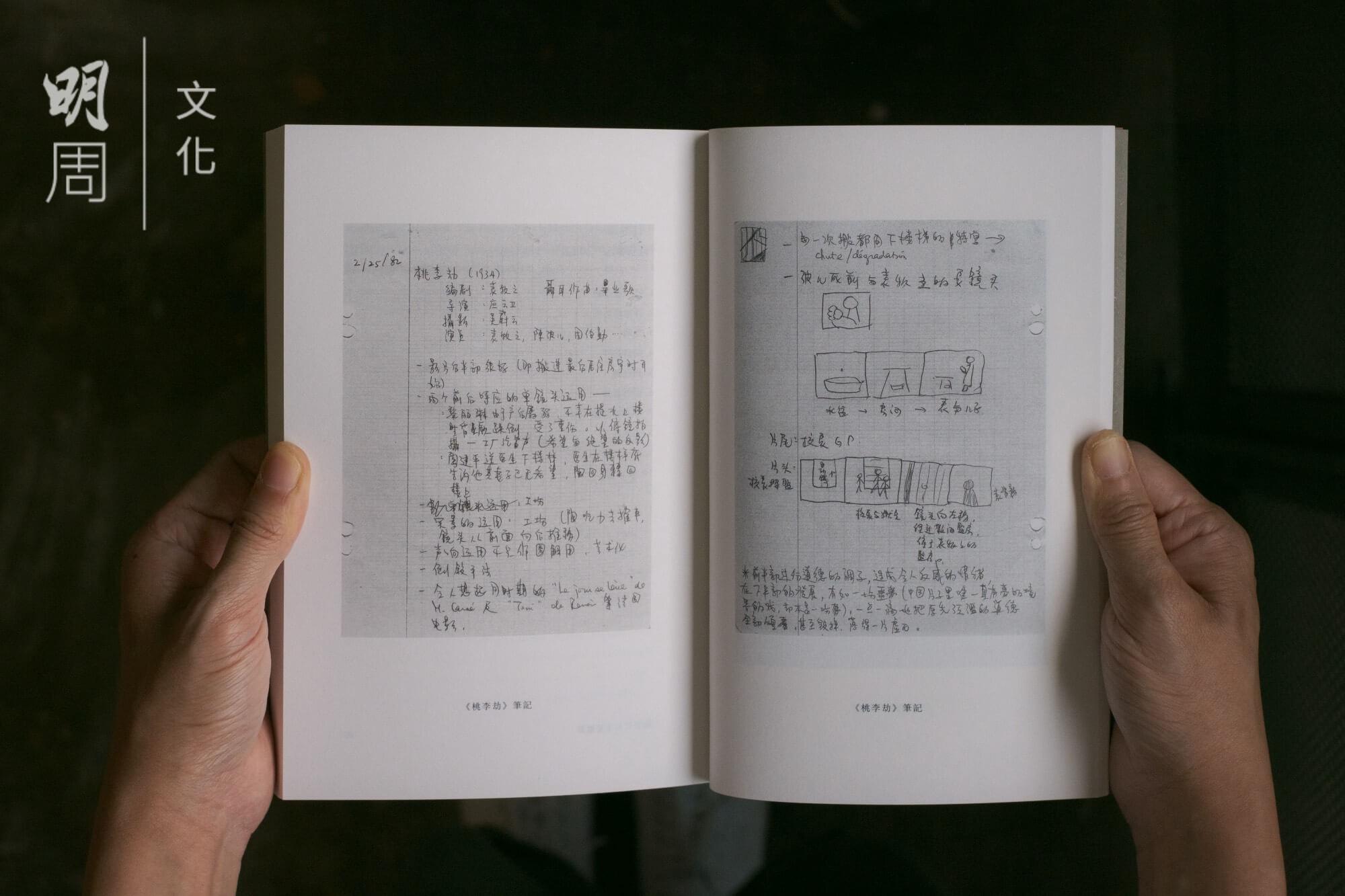 新書輯錄黃愛玲的影評、學術論文,節目策劃及評審心得等,亦有手稿複印。