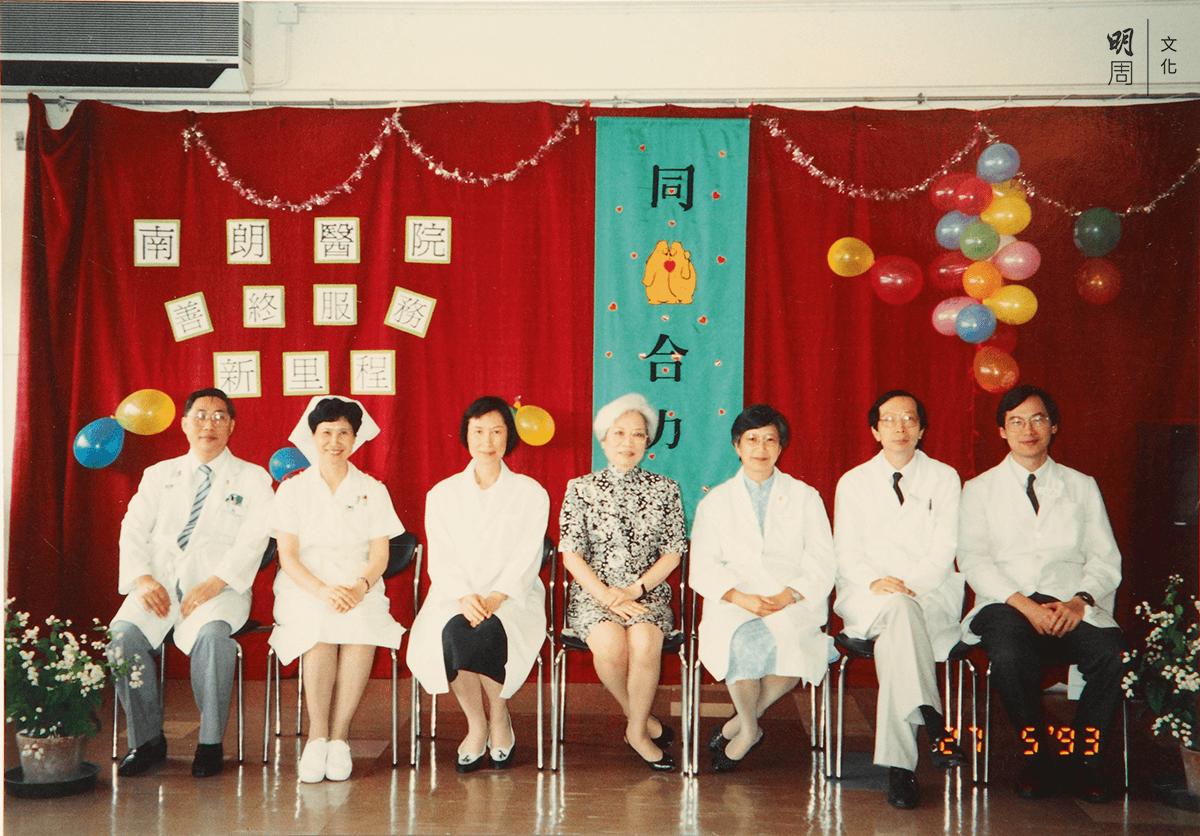 1990年代謝建泉(右二)參與開拓南朗醫院紓緩服務