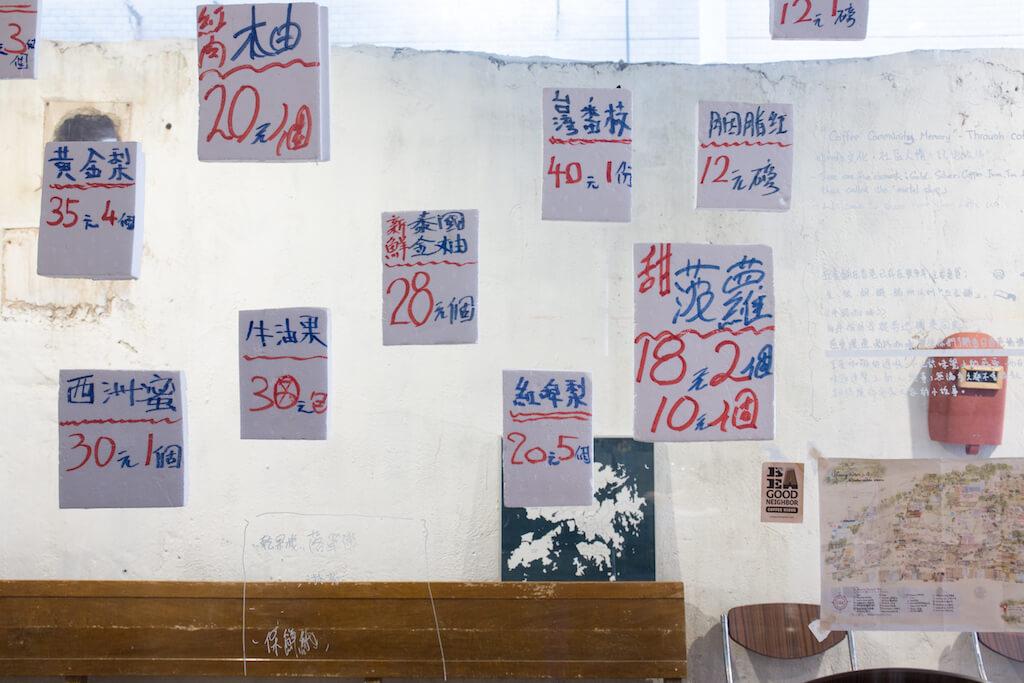 店內一扇窗戶上貼了生果檔的手寫價錢牌,是Tommy親自到果欄找來的,目的是呼應這個舊區。