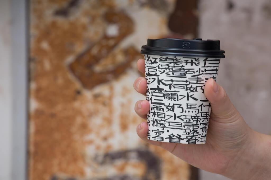 新店用上曾灶財字體的紙杯,配合杯上的飲品名稱,感覺懷舊之餘亦不失設計味。