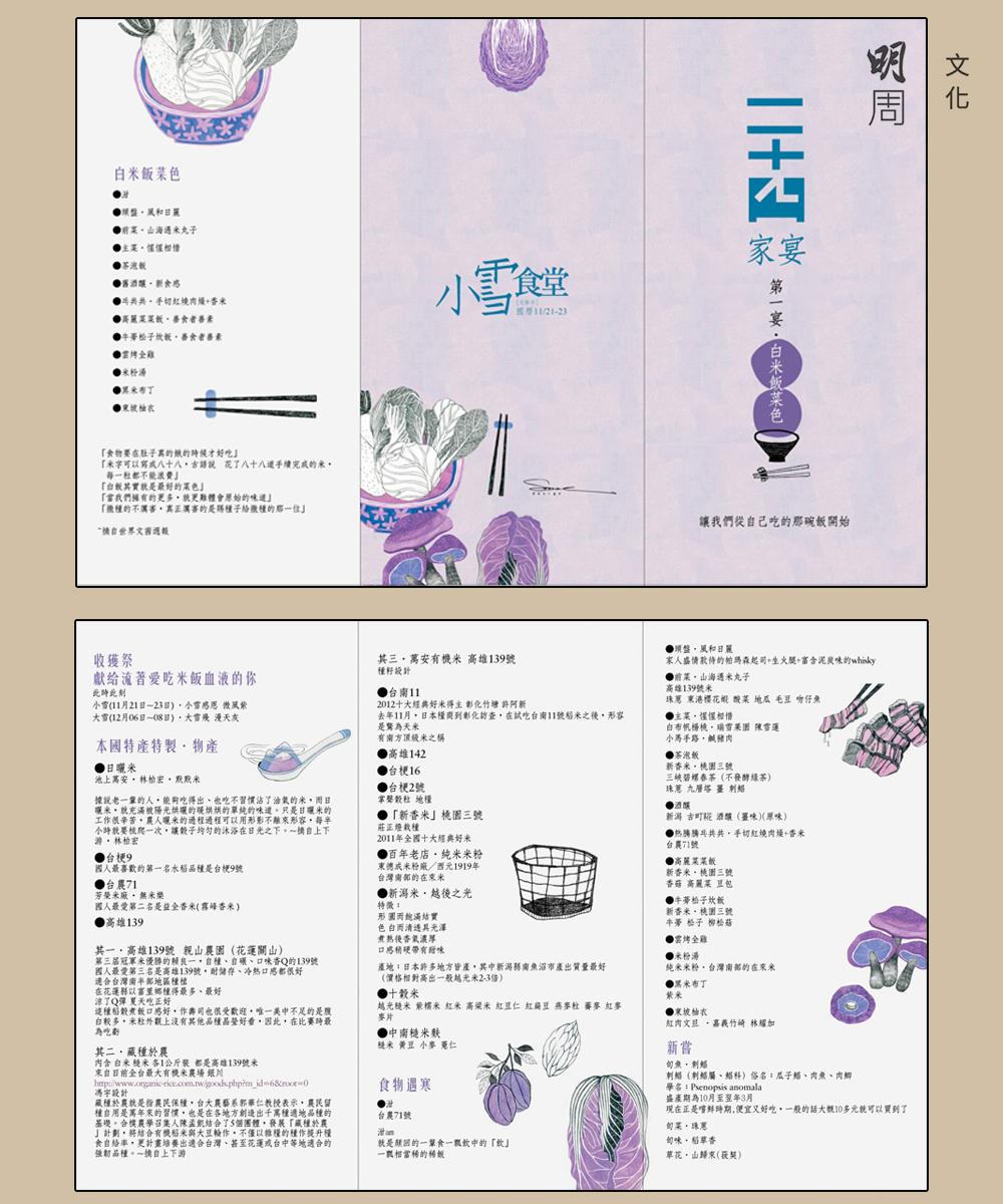 淦克萍去年舉辦的節氣飲食家宴菜單,以米為主題,精緻地呈現不同品種的米, 在料理上有不同的演繹方式。(圖片由受訪者提供)