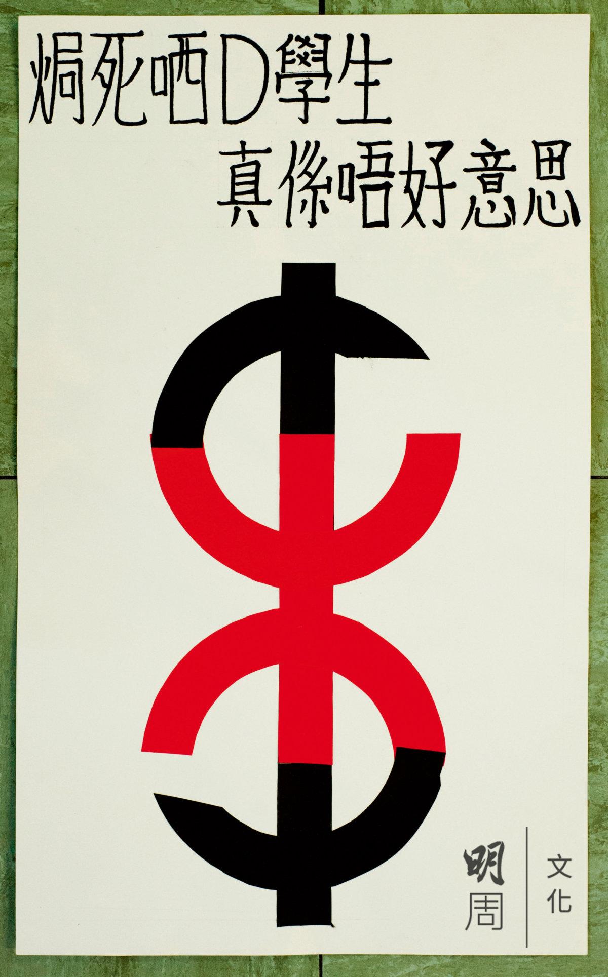 為天榮站反屏風樓,學生發揮創意,自製海報。(學生陳肇軒作品)