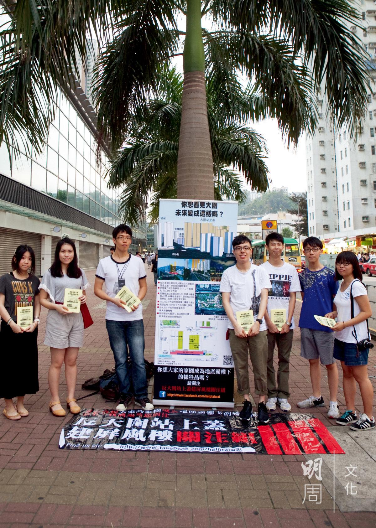 區內青年通過社交網絡迅速聚攏,成立「反大圍 站上蓋建屏風樓關注組」。