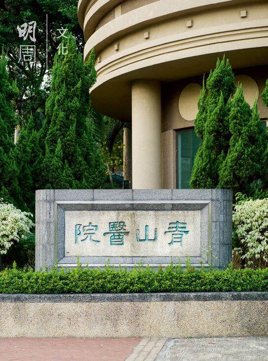 青山醫院正門前的石碑,打從醫院於1961年啟用時便一直沿用至今,見證了本港精神治療在不同階段的轉變。