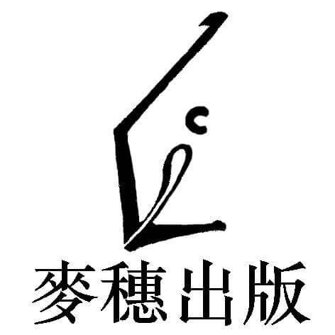 出版路線以文學及文化為主的麥穗出版,經營了近20年,昨日宣布結業。