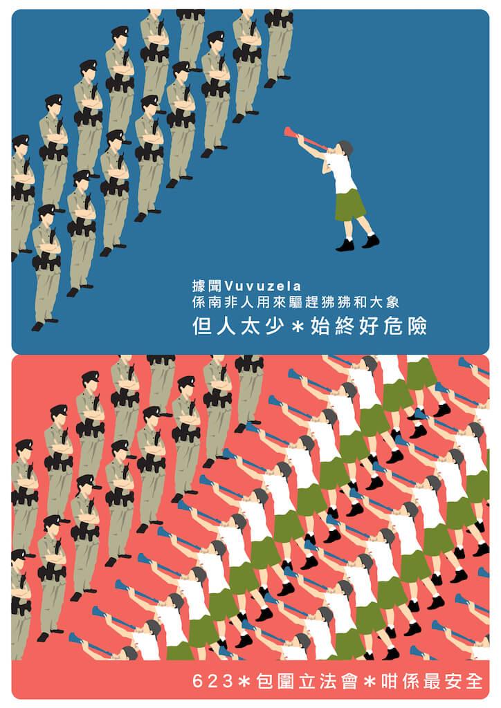 反高鐵的時候,蔡芷筠設計文宣,呼籲大家帶同Vuvuzela助威,包圍立法會。