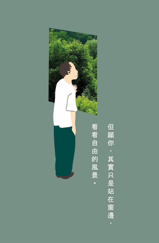 悼念李旺陽的插畫,成為進入網媒擔任美術的契機。