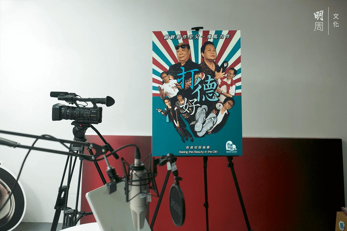 「銀齡製作室」的角落,放 着一張鬼馬的海報。