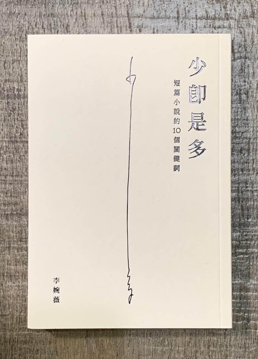 李婉薇的《少即是多--短篇小說的10個關鍵詞》