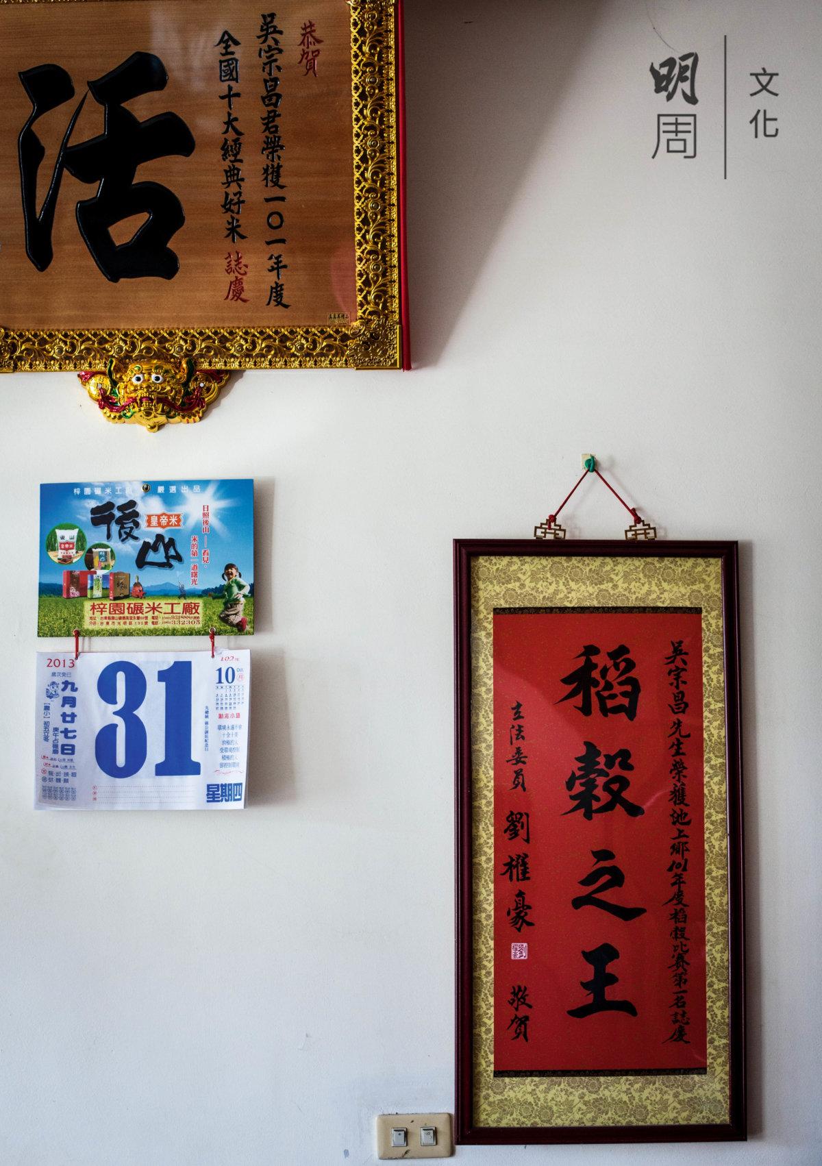 「池上米王」之家,琳瑯滿目都是獎 盃、獎牌。