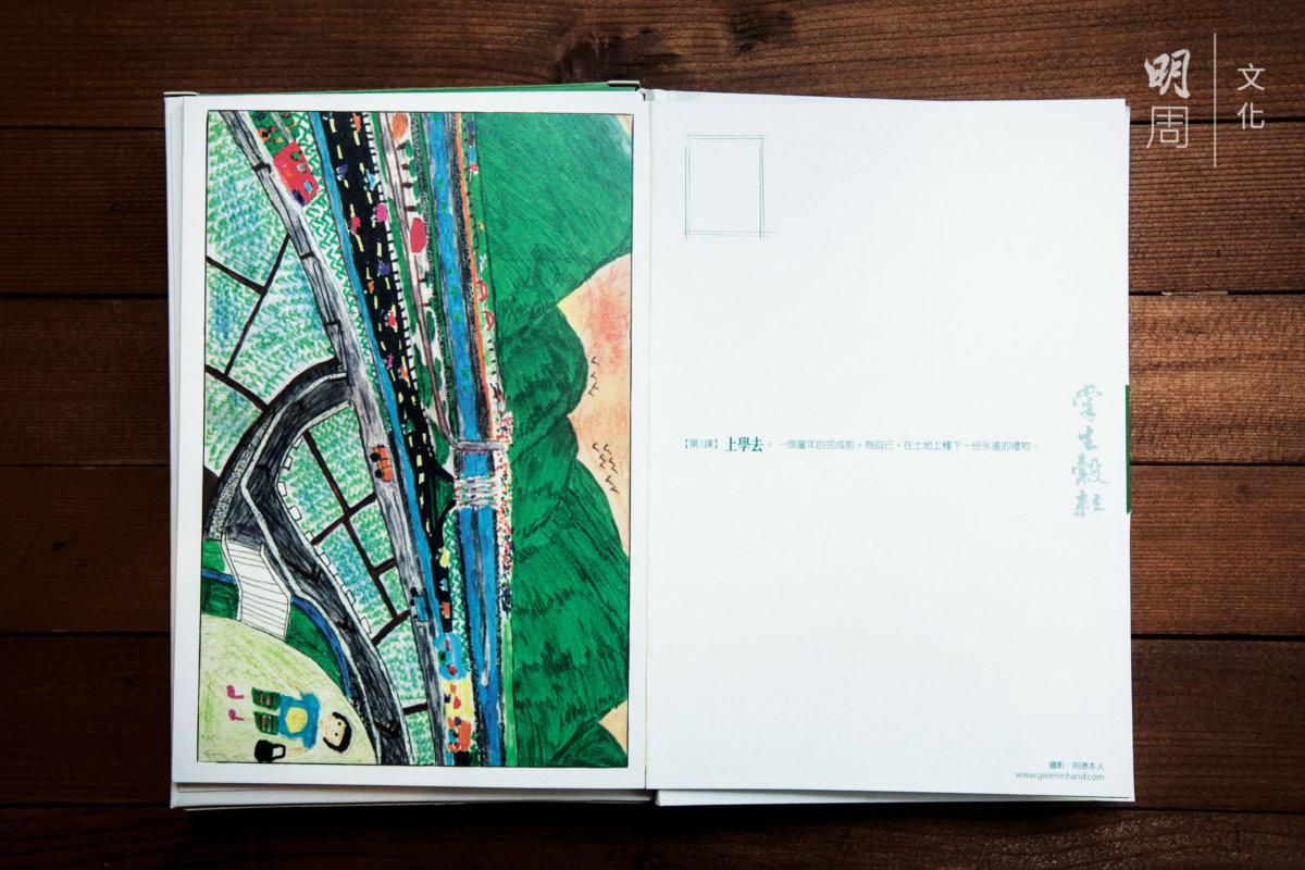 「一餐米作業簿」:「一包米一本作業,是我們對大地盡心盡力的學習成績。」 除了一包300公克的米,還有八張明信片,八個在地的故事。為花蓮縣玉里鎮東豐里與樂合里的一所「樂合國小」的有機栽作學習課程書 寫,記錄十六位畢業生在土地上種下一份永遠的禮物。