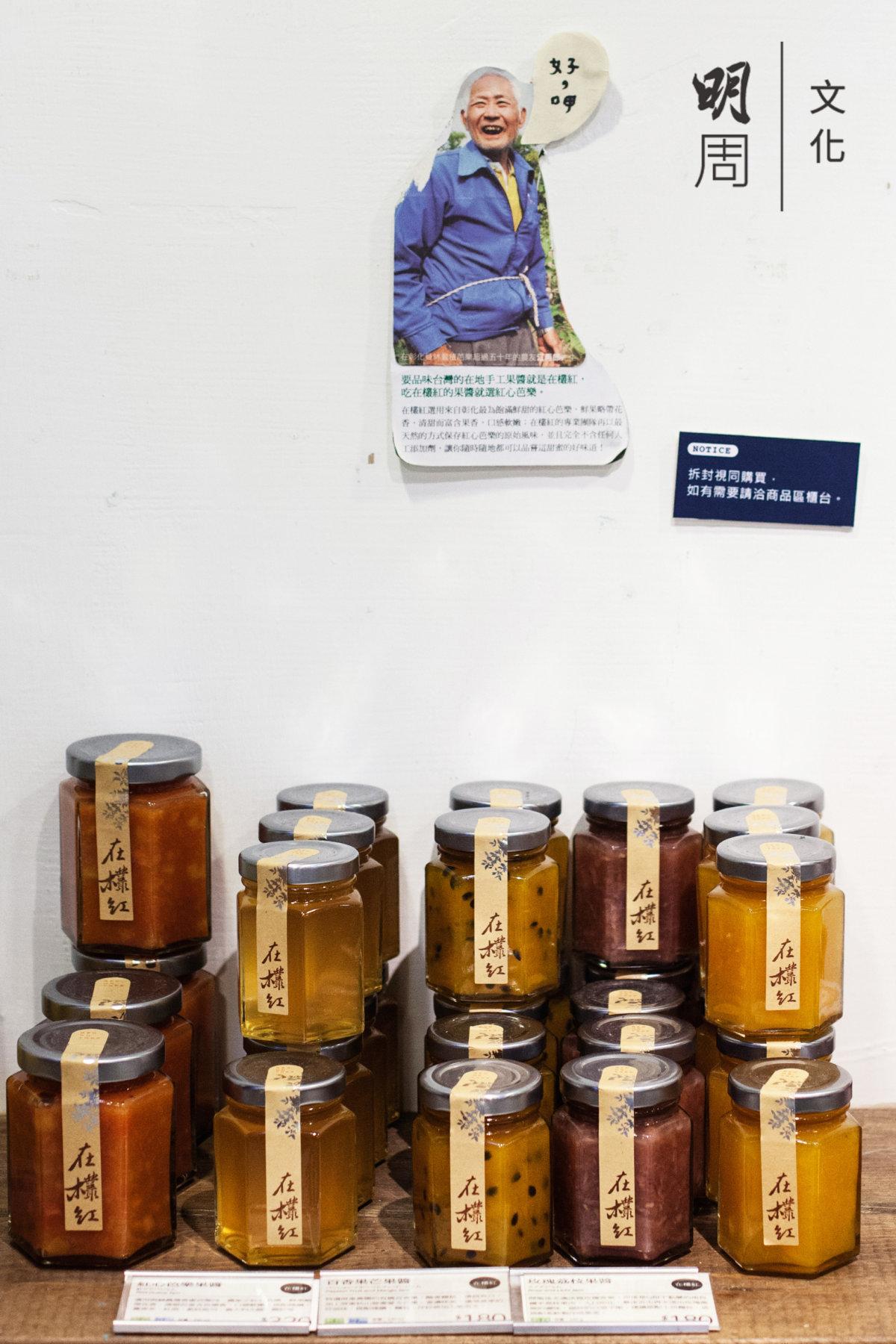 農產加工品牌「在 欉紅」率先將在地果醬 品牌化,保存和發揮台 灣水果的本土自然香 氣。