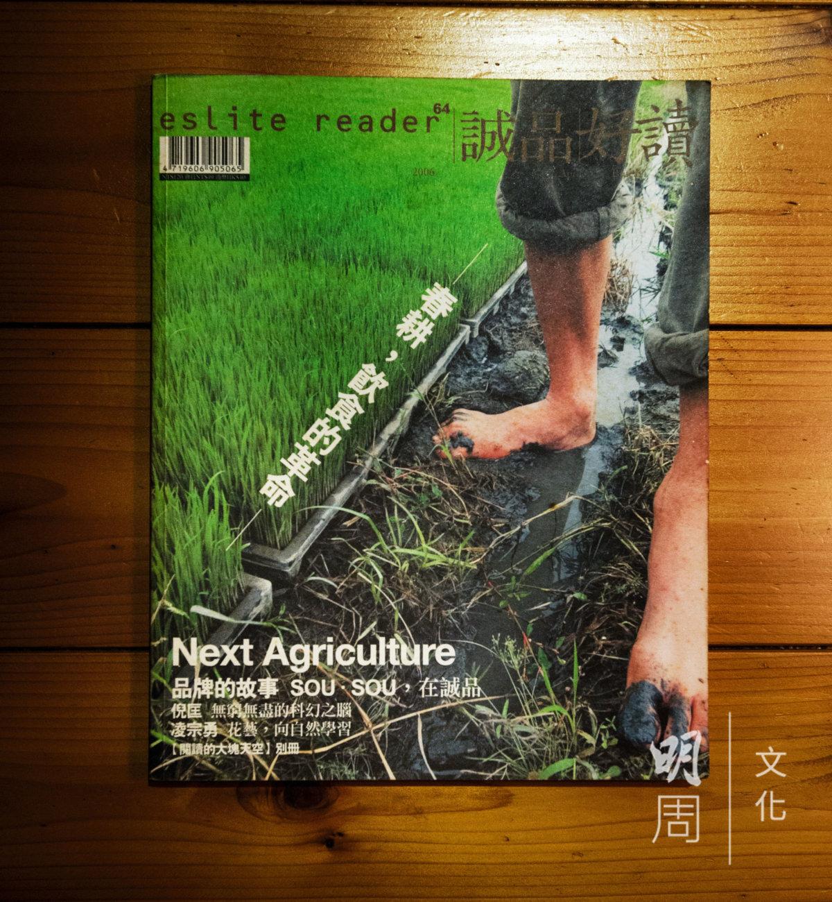 2006年,時任《誠品好讀》主編的蔣慧仙策劃封 面故事「春耕,飲食的革命Next Agriculture」, 探訪有機農業的生鮮場景,一探在這塊土地上 辛勤播種、耕耘的務農工作者。