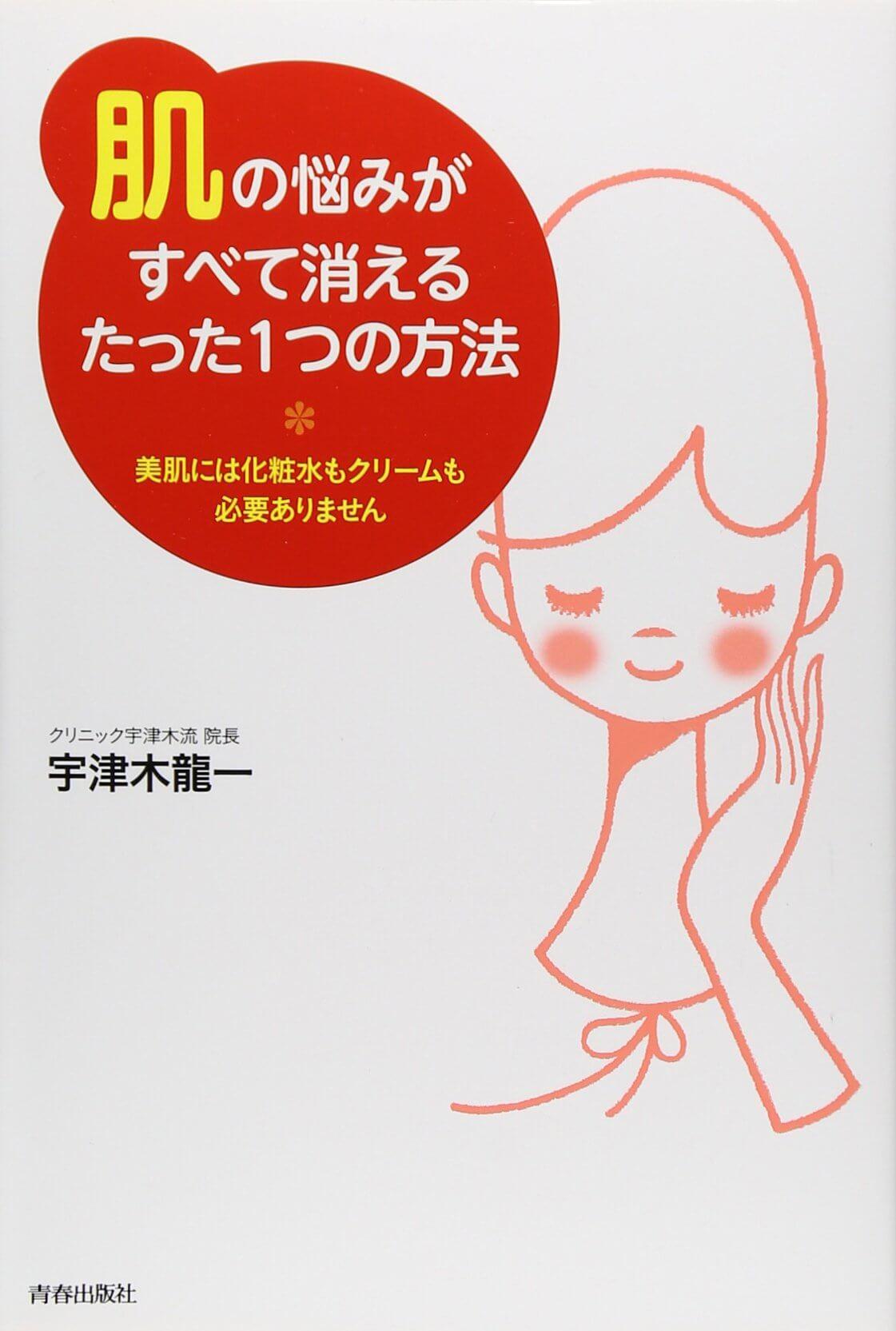 日本美容界權威宇津木龍一的「肌斷食」書籍。