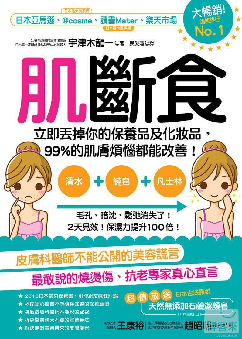 「肌斷食」書籍的中文譯本