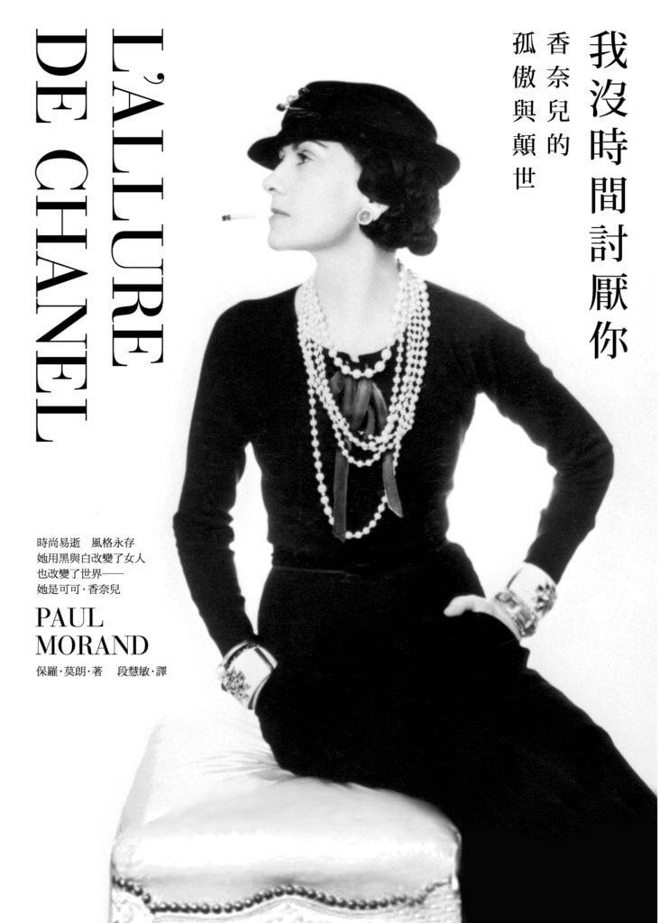 《L'Allure de Chanel》中譯版以Chanel金句「我沒有時間討厭你」為書名,完美呈現她的霸氣。